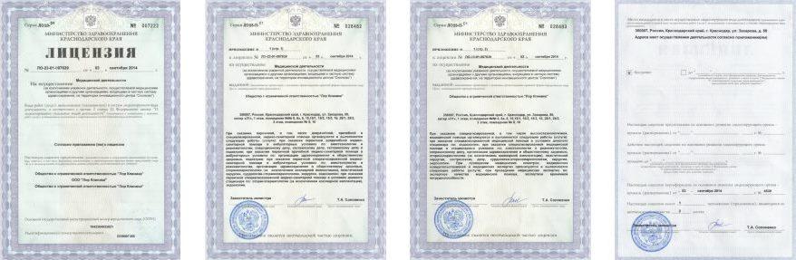 Лицензия на осуществление медицинской деятельности - Лор Клиника, г. Краснодар