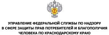 Сайт управления федеральной службы по надзору в сфере защиты прав потребителей и благополучия человека по Краснодарскому краю